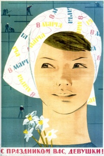 «Te felicitamos muchacha» Afiche de 1966, realizado por Miron Vladimirovich Lukyanov & Vasily Igorievich Ostrovsky.
