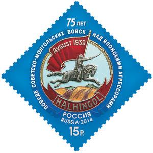 № 1867. 75 Años de la victoria soviética-mongola sobre los agresores japoneses