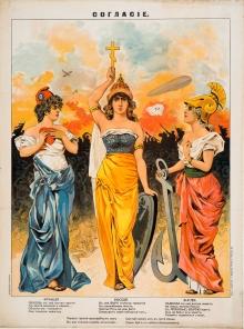 """La Triple Entente, según un póster ruso de propaganda de 1914. Arriba se lee """"Concordia"""", abajo a la izquierda la """"Marianne"""" de Francia, con un corazón, simbolizando el amor y la caridad, viendo a la """"Madre Rusia"""" al centro, con la Cruz Ortodoxa (símbolo de la fe) y """"Britannia"""" a la derecha con un ancla (en referencia a la Armada Británica, pero también un símbolo tradicional de esperanza). Al fondo una escena de batalla, con hombres luchando con pistolas y espadas, algunos a caballo. Encima de ellos arde el fuego de explosiones y combates aéreos. Foto: Wikimedia Commons."""